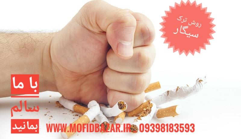 ترک سیگار با روش استاد خیراندیش